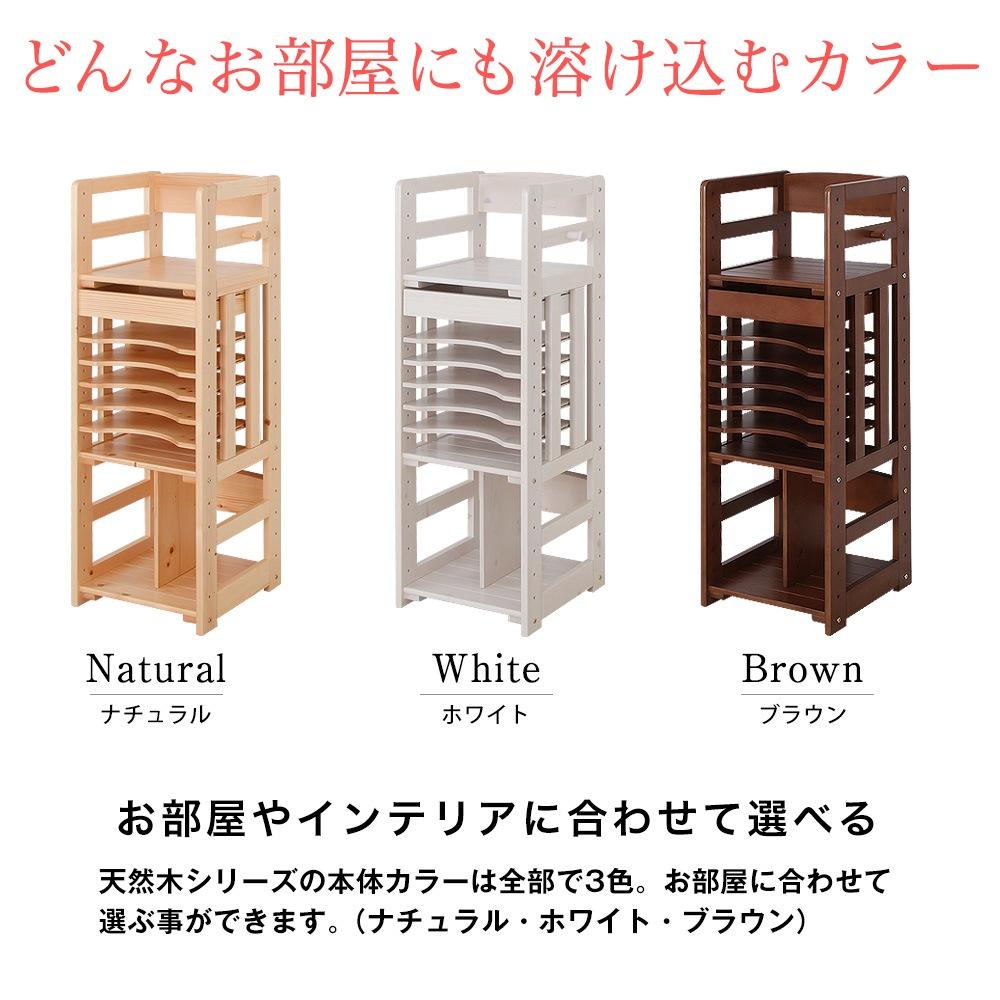 天然木シリーズの本体カラーは全部で3色。お部屋に合わせて選ぶ事ができます。(ナチュラル・ホワイト・ブラウン)