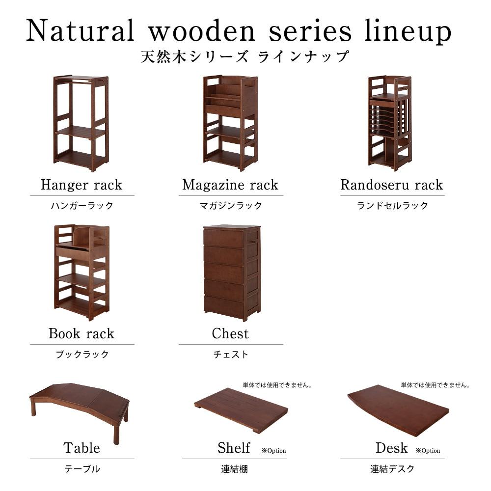 天然木シリーズ ラインナップ