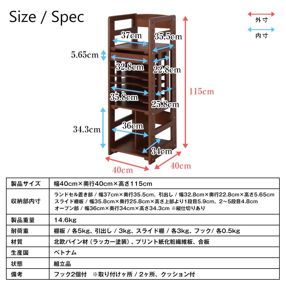 天然木シリーズ ランドセルラック 製品サイズ