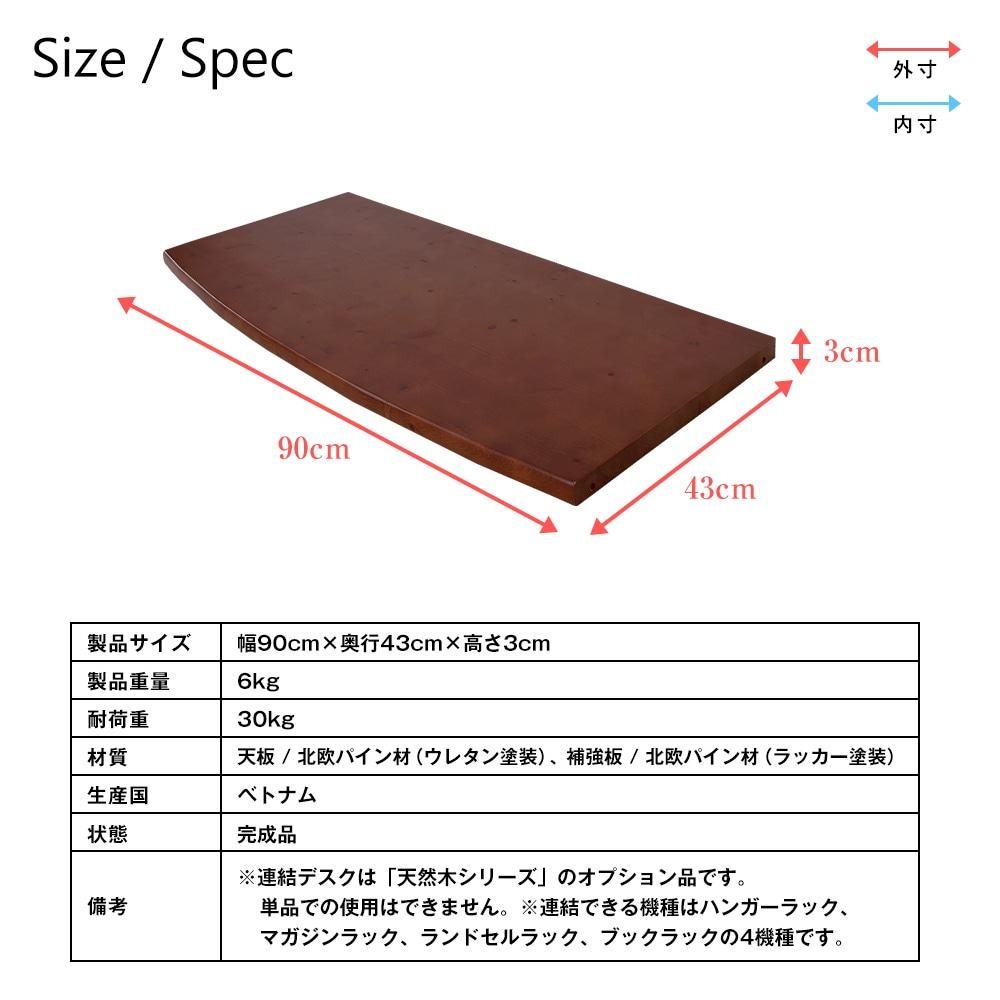 天然木シリーズ 専用オプション 連結テーブル 製品サイズ