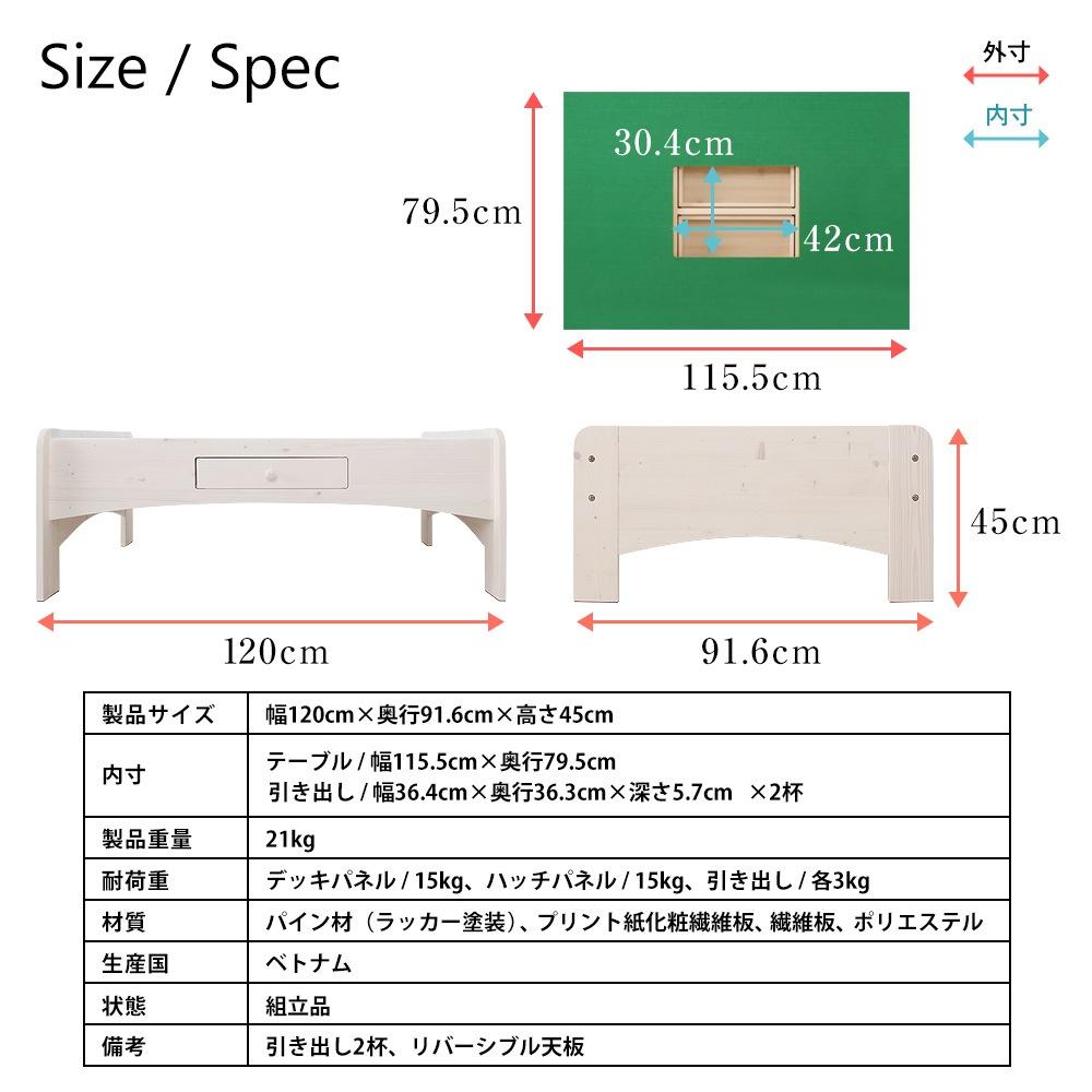 天然木プレイテーブル幅120cmタイプ JJ-120PT 製品仕様