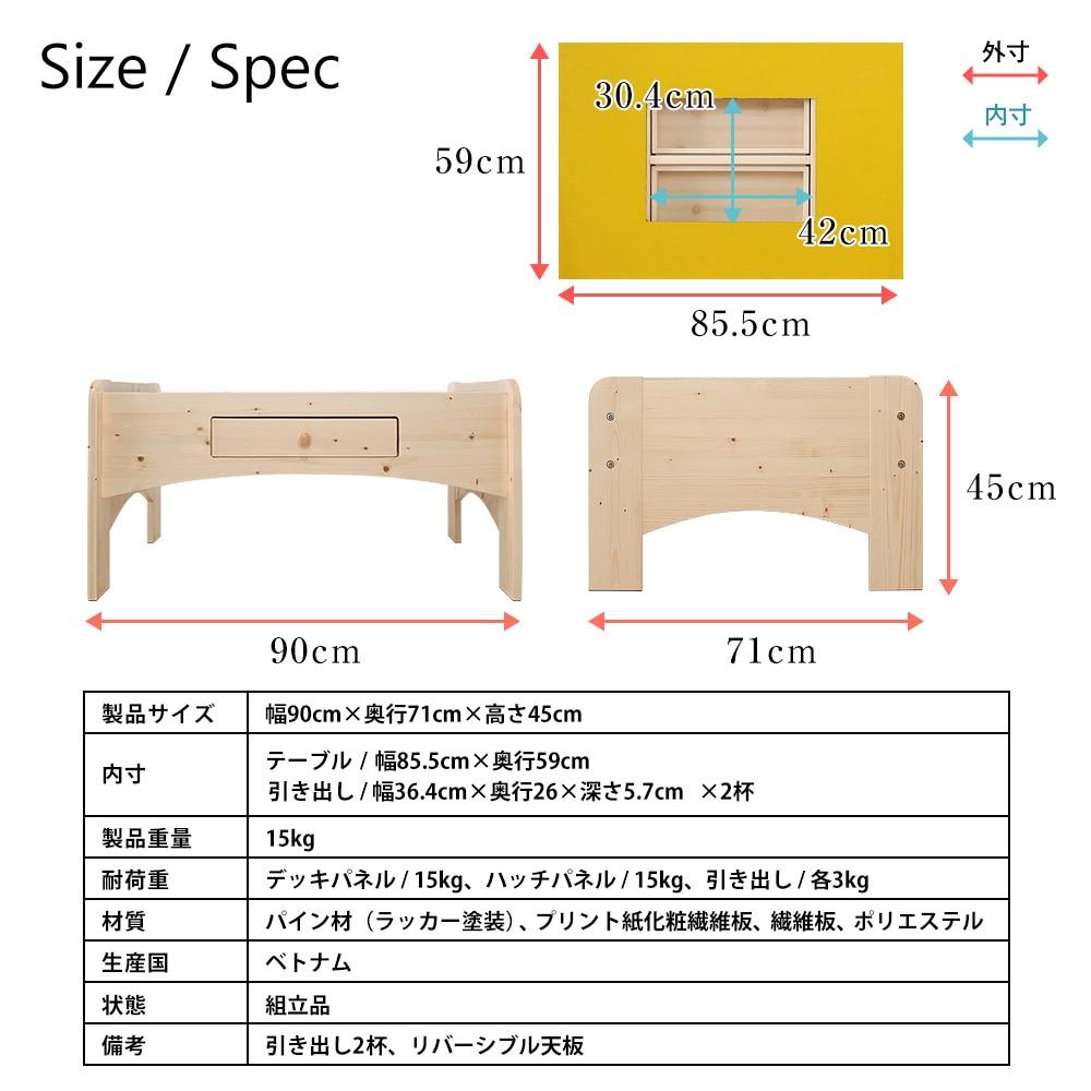 天然木プレイテーブル幅90cmタイプ JJ-90PT 製品仕様