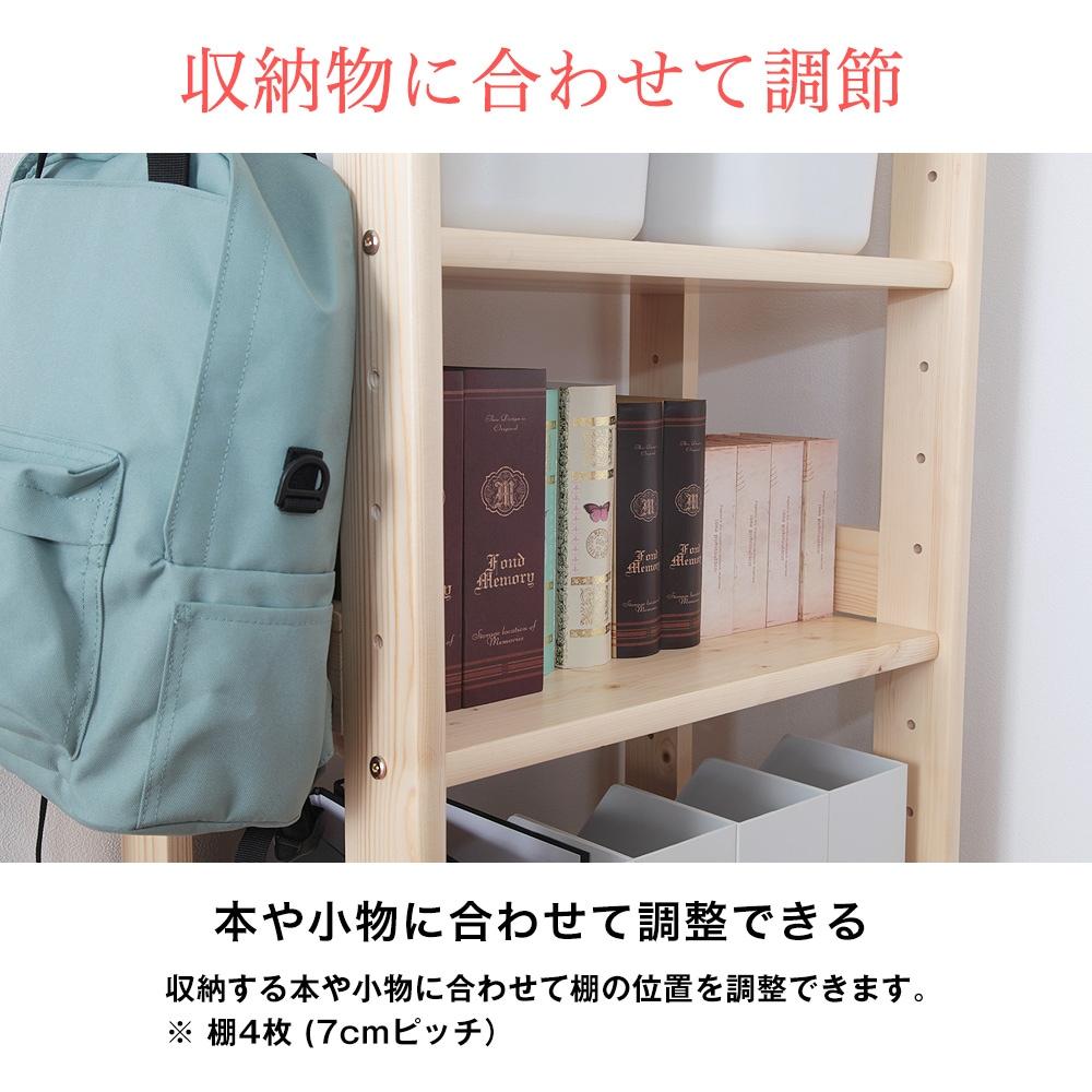 収納物に合わせて調節。本や小物に合わせて調整できる。収納する本や小物に合わせて棚の位置を調整できます。※ 棚4枚 (7cmピッチ)