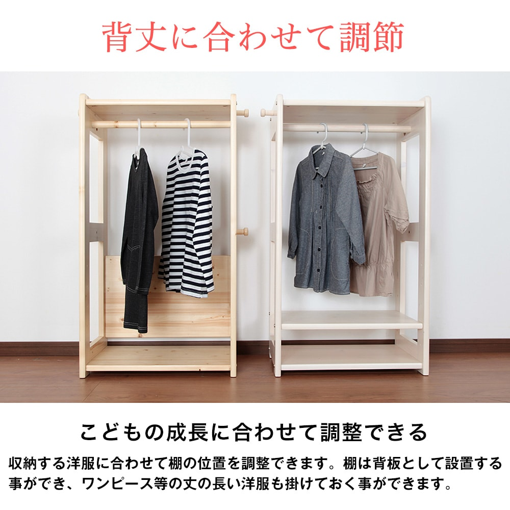 背丈に合わせて調節。こどもの成長に合わせて調整できる。収納する洋服に合わせて棚の位置を調整できます。棚は背板として設置する事ができ、ワンピース等の丈の長い洋服も掛けておく事ができます。