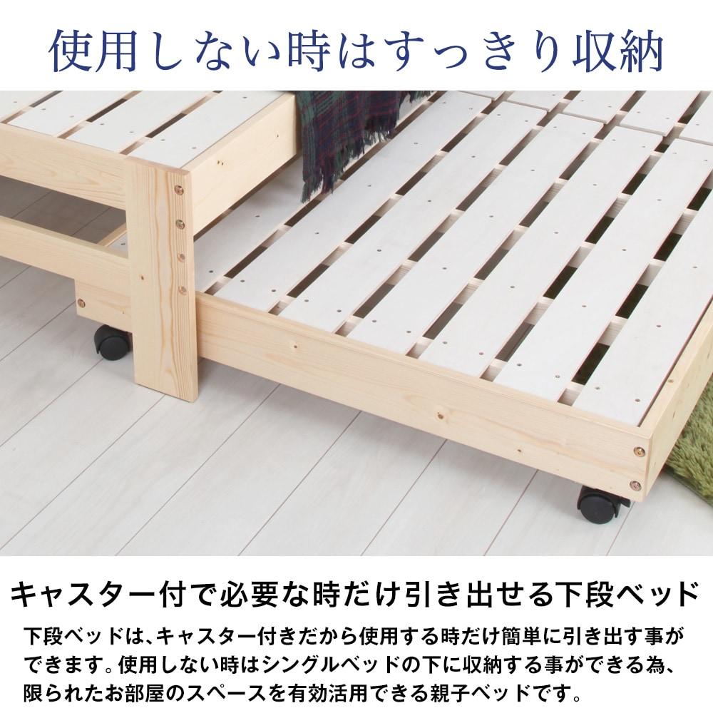 キャスター付で必要な時だけ引き出せる下段ベッド。下段ベッドは、キャスター付きだから使用する時だけ簡単に引き出す事ができます。使用しない時はシングルベッドの下に収納する事ができる為、限られたお部屋のスペースを有効活用できる親子ベッドです。