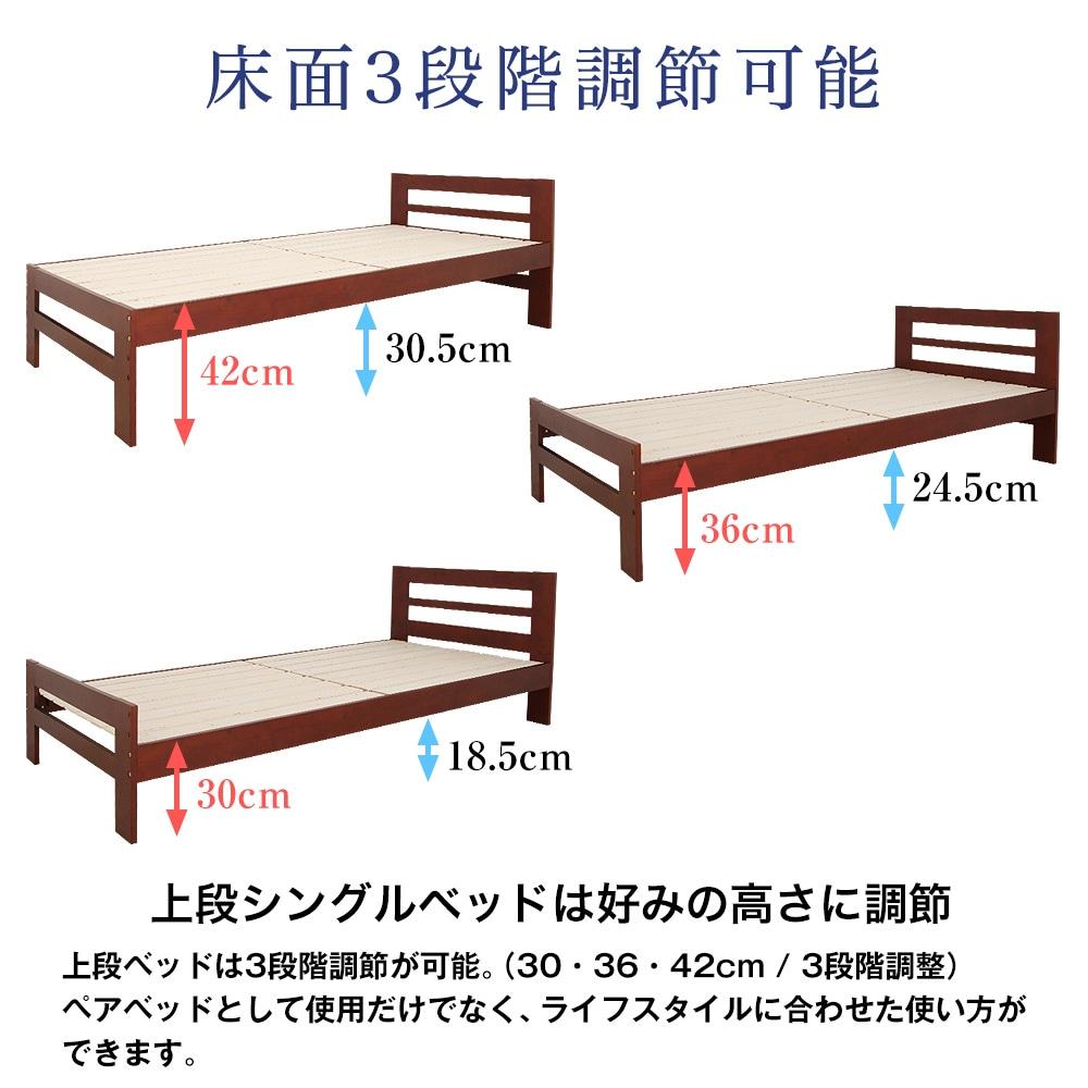 上段シングルベッドは好みの高さに調節。床面3段階調節可能。上段ベッドは3段階調節が可能。(30・36・42cm / 3段階調整)ペアベッドとして使用だけでなく、ライフスタイルに合わせた使い方ができます。