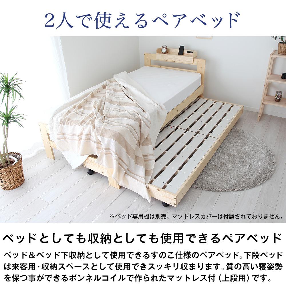 2人で使えるペアベッド。ベッドとしても収納としても使用できるペアベッド。ベッド&ベッド下収納として使用できるすのこ仕様のペアベッド。下段ベッドは来客用・収納スペースとして使用できスッキリ収まります。質の高い寝姿勢を保つ事ができるボンネルコイルで作られたマットレス付(上段用)です。