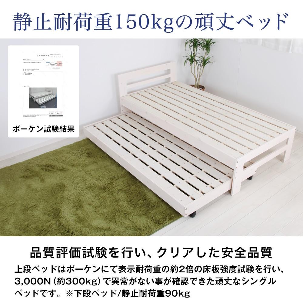 静止耐荷重150kgの頑丈ベッド。上段ベッドはボーケンにて表示耐荷重の約2倍の床板強度試験を行い、3,000N(約300kg)で異常がない事が確認できた頑丈なシングルベッドです。※下段ベッド/静止耐荷重90kg