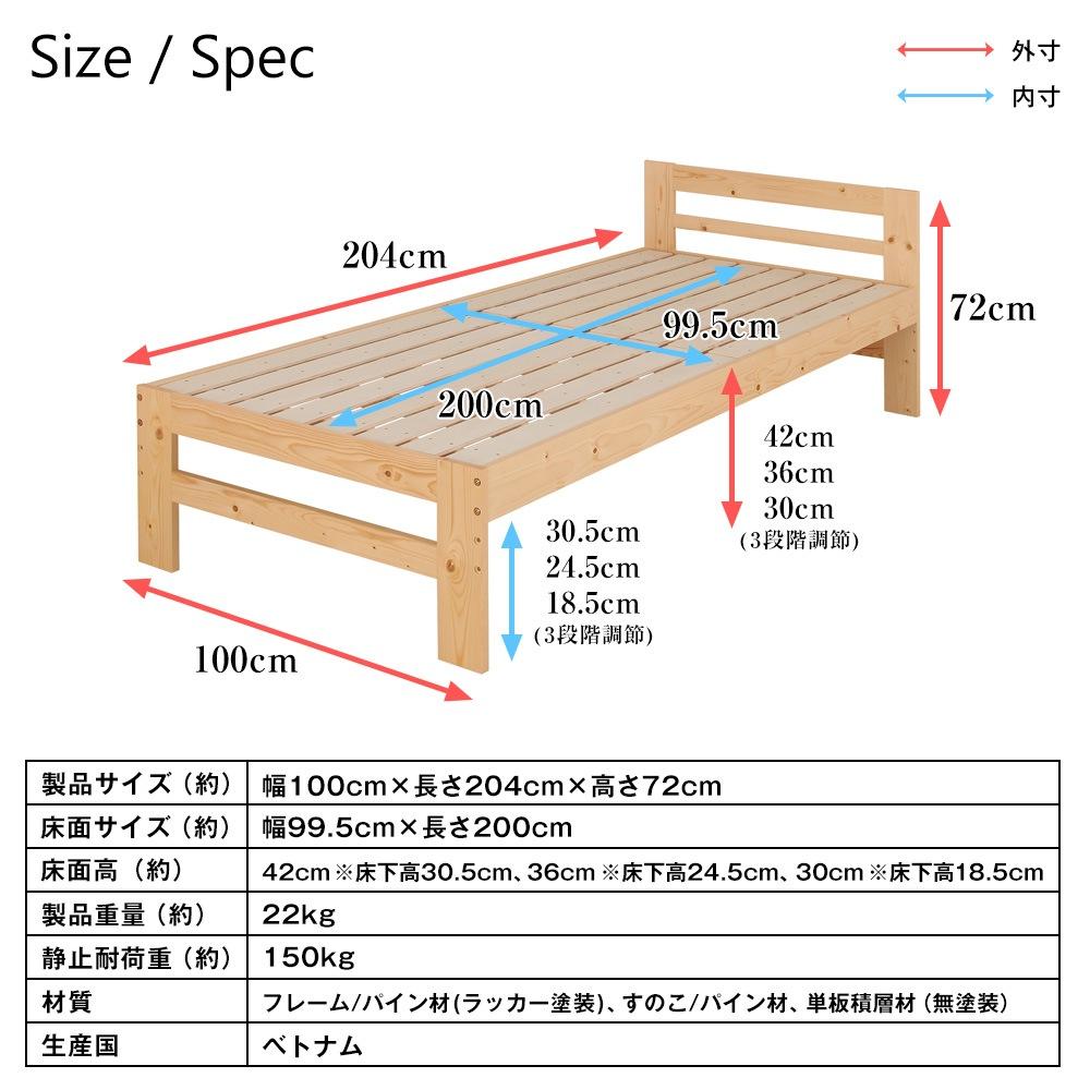 高さ調節できる北欧パインフレームのシングルペアベッド スカーレット 上段 製品仕様 JNL-100S