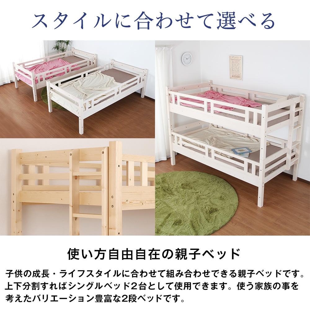 スタイルに合わせて選べる。使い方自由自在の親子ベッド。子供の成長・ライフスタイルに合わせて組み合わせできる親子ベッドです。上下分割すればシングルベッド2台として使用できます。使う家族の事を考えたバリエーション豊富な2段ベッドです。