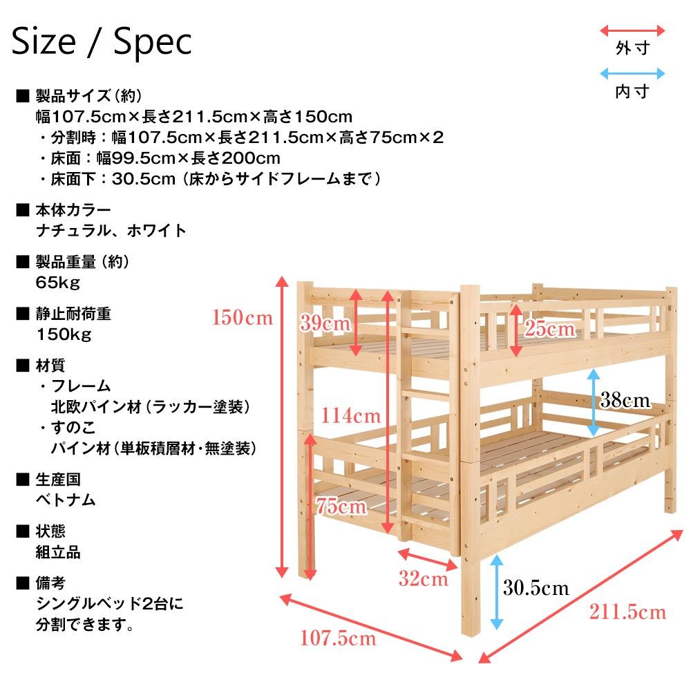 天然木ジュニアベッド 2段ベッド トンタッタ シングルサイズ×シングルサイズ 製品仕様