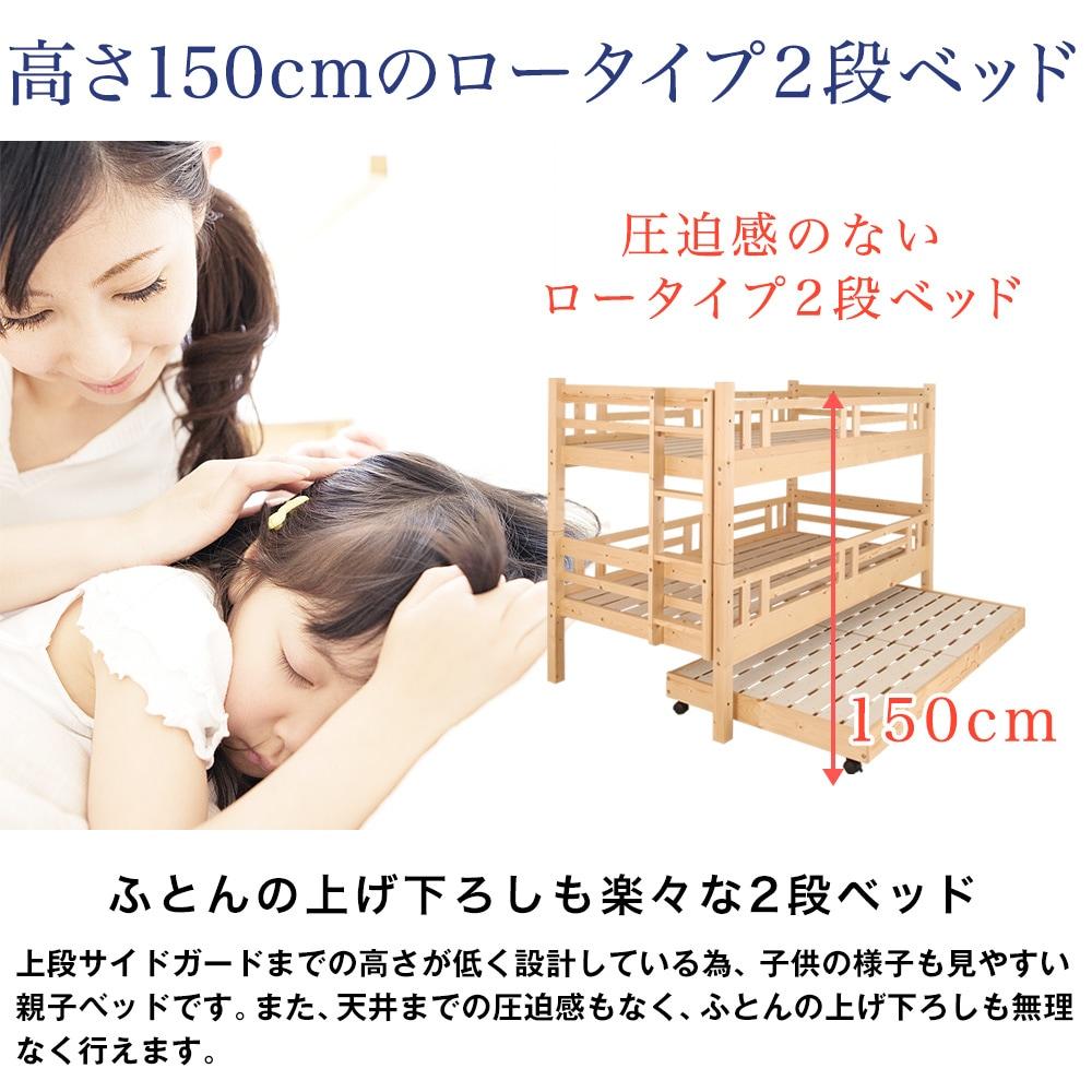 高さ150cmのロータイプ2段ベッド。ふとんの上げ下ろしも楽々な2段ベッド。上段サイドガードまでの高さが低く設計している為、子供の様子も見やすい親子ベッドです。また、天井までの圧迫感もなく、ふとんの上げ下ろしも無理なく行えます。