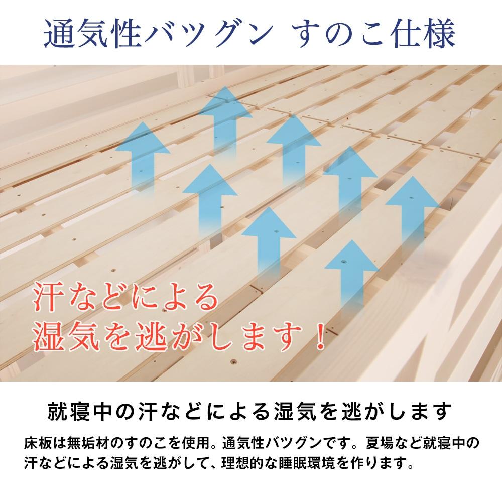 通気性バツグンすのこ仕様。就寝中の汗などによる湿気を逃がします。床板は無垢材のすのこを使用。通気性バツグンです。夏場など就寝中の汗などによる湿気を逃がして、理想的な睡眠環境を作ります。