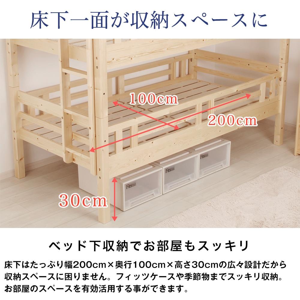 床下一面が収納スペースに。ベッド下収納でお部屋もスッキリ。床下はたっぷり幅200cm×奥行100cm×高さ30cmの広々設計だから収納スペースに困りません。フィッツケースや季節物までスッキリ収納。お部屋のスペースを有効活用する事ができます。