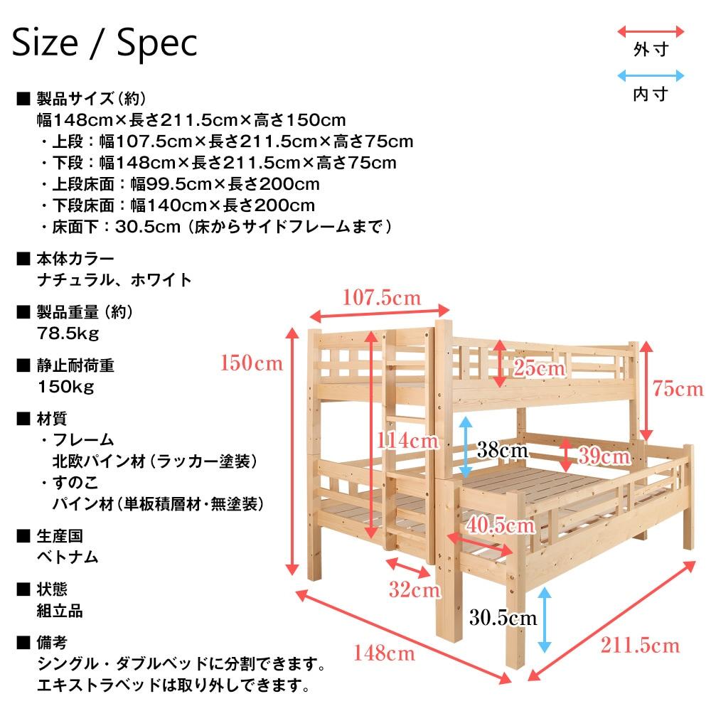 天然木ジュニアベッド 2段ベッド トンタッタ 上段シングルサイズ×下段ダブルサイズ 製品仕様