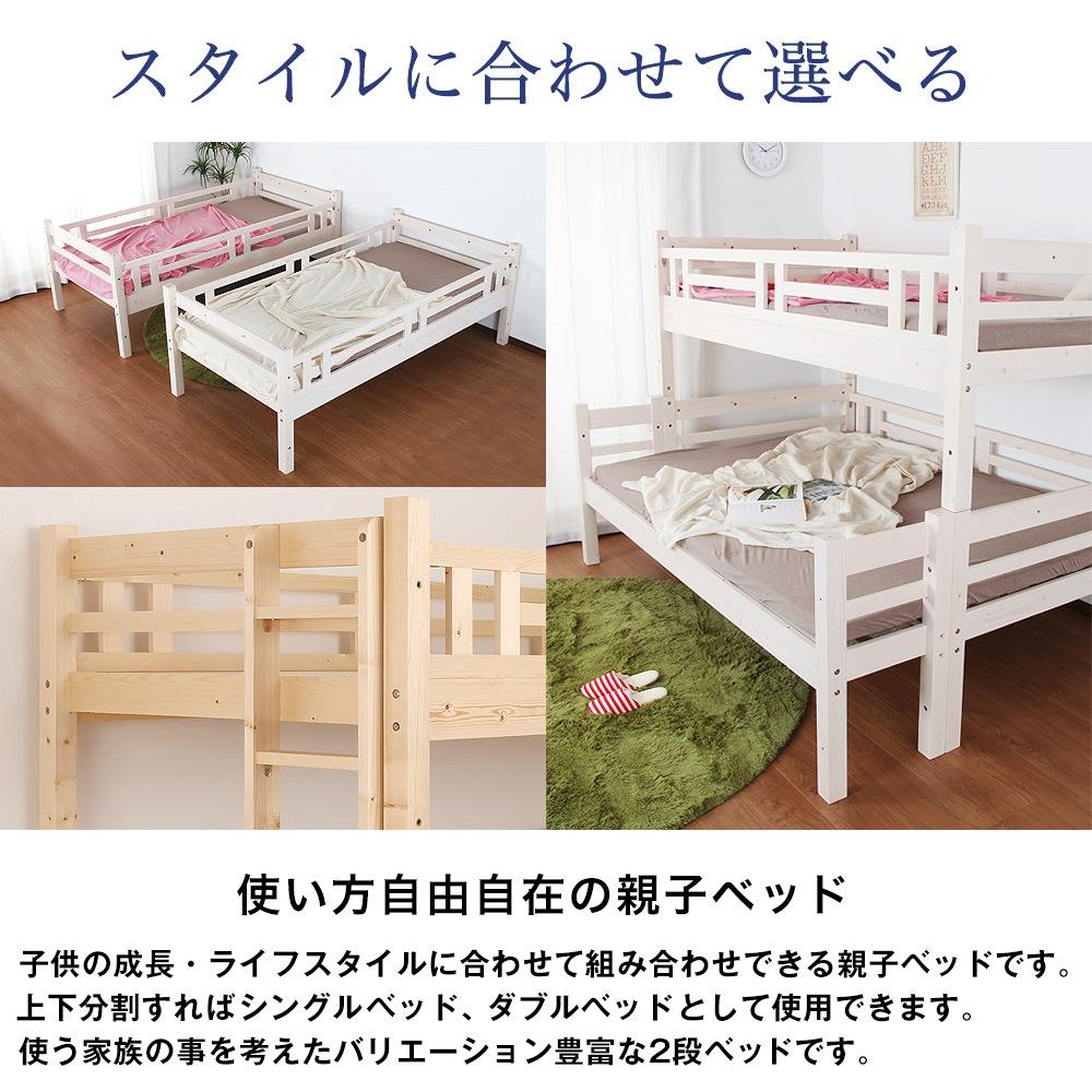 スタイルに合わせて選べる。使い方自由自在の親子ベッド。子供の成長・ライフスタイルに合わせて組み合わせできる親子ベッドです。上下分割すればシングルベッド、ダブルベッドとして使用できます。使う家族の事を考えたバリエーション豊富な2段ベッドです。