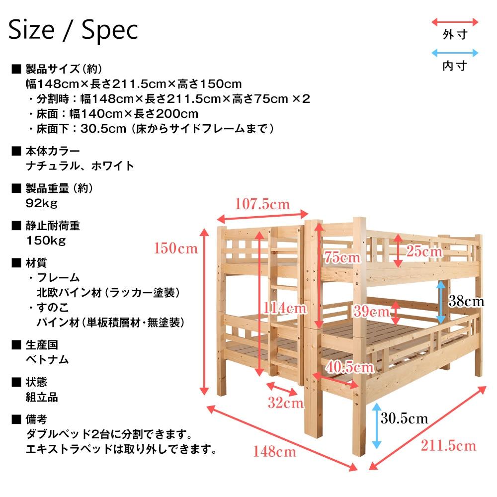 天然木ジュニアベッド 2段ベッド トンタッタ ダブルサイズ×ダブルサイズ 製品仕様