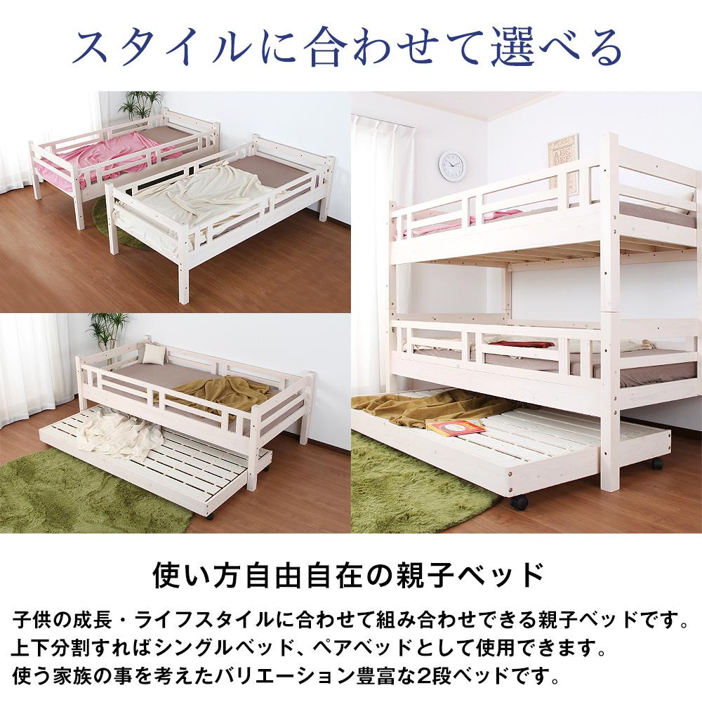 スタイルに合わせて選べる。使い方自由自在の親子ベッド。子供の成長・ライフスタイルに合わせて組み合わせできる親子ベッドです。上下分割すればシングルベッド、ペアベッドとして使用できます。使う家族の事を考えたバリエーション豊富な2段ベッドです。