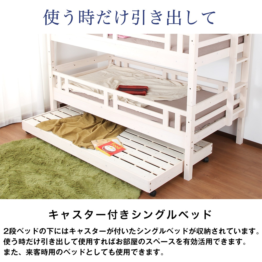 使う時だけ引き出して。キャスター付きシングルベッド。2段ベッドの下にはキャスターが付いたシングルベッドが収納されています。使う時だけ引き出して使用すればお部屋のスペースを有効活用できます。また、来客時用のベッドとしても使用できます。