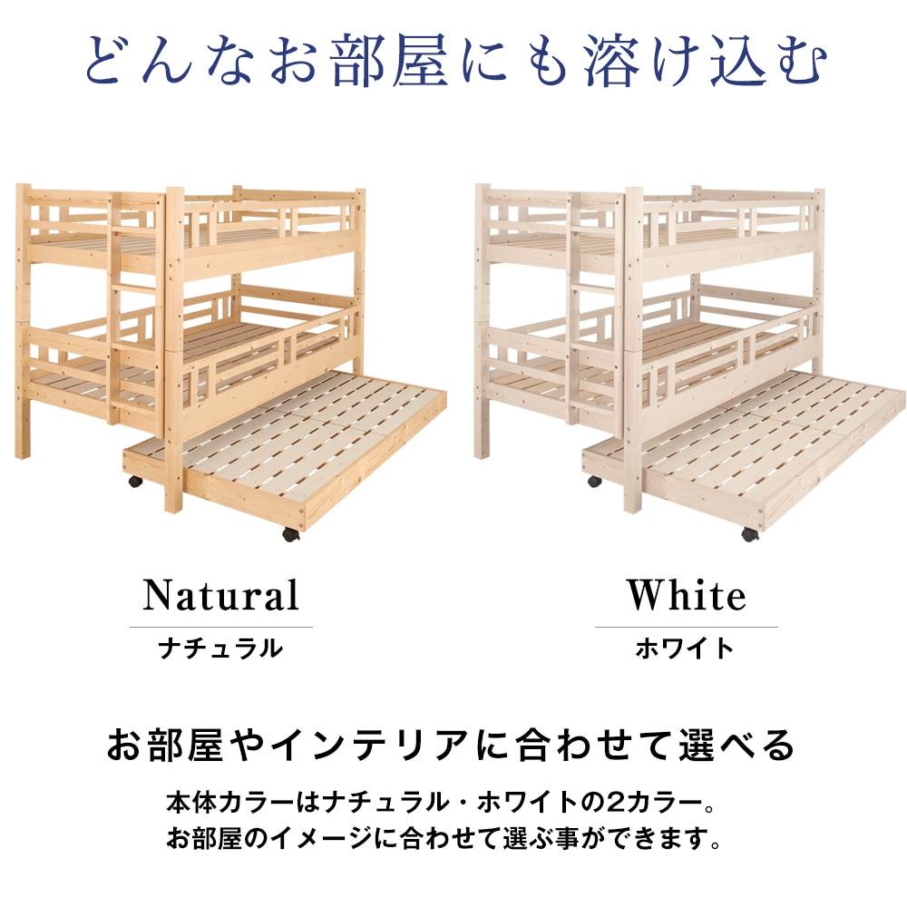 お部屋やインテリアに合わせて選べる。本体カラーはナチュラル・ホワイトの2カラー。お部屋のイメージに合わせて選ぶ事ができます。