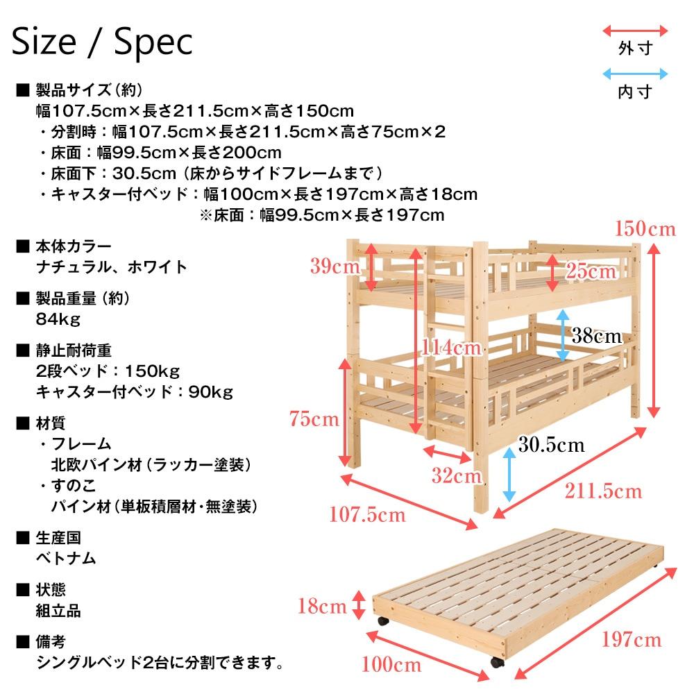 天然木ジュニアベッド 3段ベッド トンタッタ シングルサイズ×シングルサイズ×シングルサイズ 製品仕様