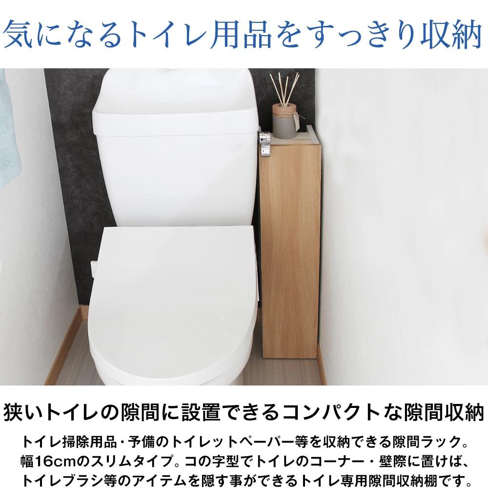 気になるトイレ用品をすっきり収納。狭いトイレの隙間に設置できるコンパクトな隙間収納。イレ掃除用品・予備のトイレットペーパー等を収納できる隙間ラック。幅16cmのスリムタイプ。コの字型でトイレのコーナー・壁際に置けば、トイレブラシ等のアイテムを隠す事ができるトイレ専用隙間収納棚です。