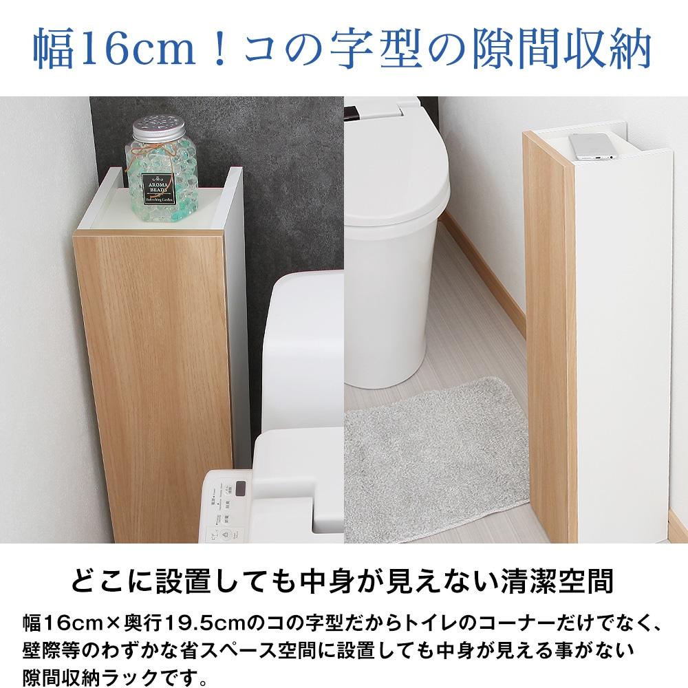 幅16cm!コの字型の隙間収納。どこに設置しても中身が見えない清潔空間。幅16cm×奥行19.5cmのコの字型だからトイレのコーナーだけでなく、壁際等のわずかな省スペース空間に設置しても中身が見える事がない隙間収納ラックです。