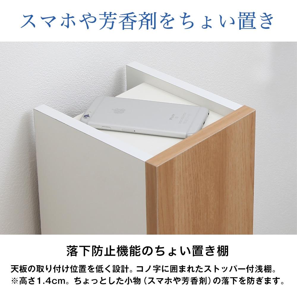 スマホや芳香剤をちょい置き。落下防止機能のちょい置き棚。天板の取り付け位置を低く設計。コノ字に囲まれたストッパー付浅棚。※高さ1.4cm。ちょっとした小物(スマホや芳香剤)の落下を防ぎます。