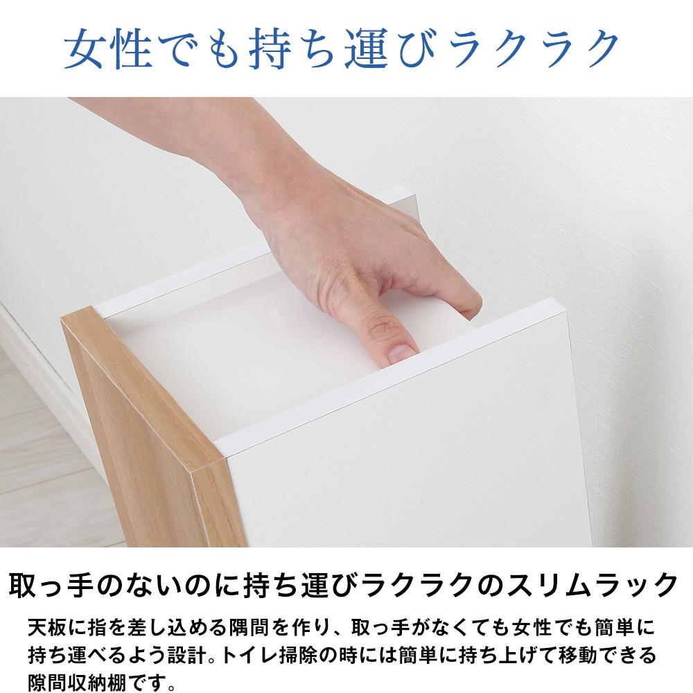 女性でも持ち運びラクラク。取っ手のないのに持ち運びラクラクのスリムラック。天板に指を差し込める隅間を作り、取っ手がなくても女性でも簡単に持ち運べるよう設計。トイレ掃除の時には簡単に持ち上げて移動できる隙間収納棚です。