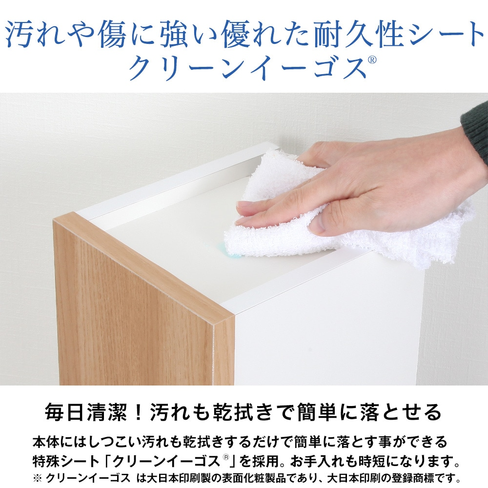 汚れや傷に強い優れた耐久性シートクリーンイーゴス。毎日清潔!汚れも乾拭きで簡単に落とせる。本体にはしつこい汚れも乾拭きするだけで簡単に落とす事ができる特殊シート「クリーンイーゴスを採用。お手入れも時短になります。※クリーンイーゴスは大日本印刷製の表面化粧製品であり、大日本印刷の登録商標です。