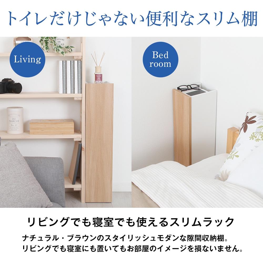トイレだけじゃない便利なスリム棚。リビングでも寝室でも使えるスリムラック。ナチュラル・ブラウンのスタイリッシュモダンな隙間収納棚。リビングでも寝室にも置いてもお部屋のイメージを損ないません。