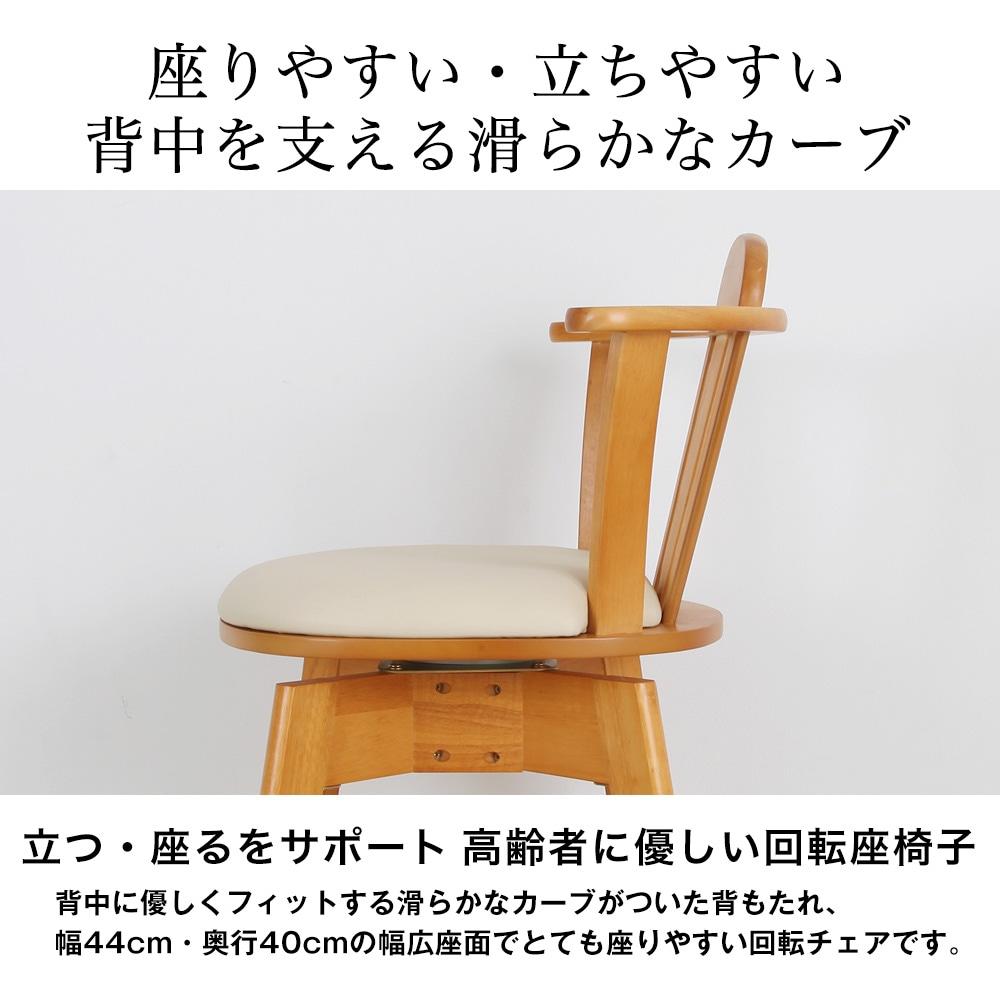 座りやすい・立ちやすい背中を支える滑らかなカーブ。立つ・座るをサポート。高齢者に優しい回転座椅子。背中に優しくフィットする滑らかなカーブがついた背もたれ、幅44cm・奥行40cmの幅広座面でとても座りやすい回転チェアです。