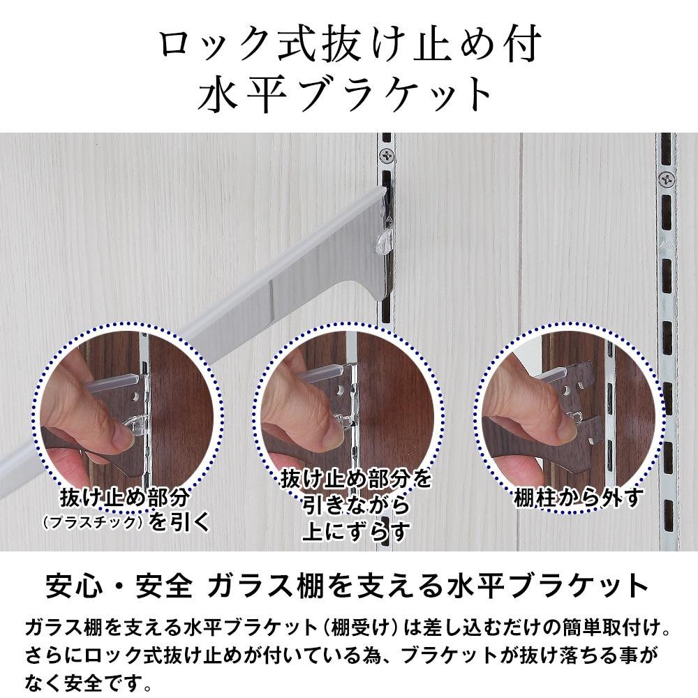 ロック式抜け止め付水平ブラケット。安心・安全!ガラス棚を支える水平ブラケット。ガラス棚を支える水平ブラケット(棚受け)は差し込むだけの簡単取付け。さらにロック式抜け止めが付いている為、ブラケットが抜け落ちる事がなく安全です。
