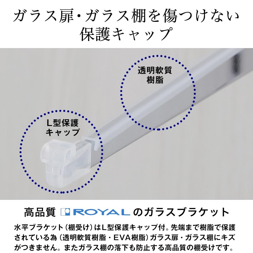 ガラス扉・ガラス棚を傷つけない保護キャップ。高品質ROYAL(ロイヤル)のガラスブラケット。水平ブラケット(棚受け)はL型保護キャップ付。先端まで樹脂で保護されている為(透明軟質樹脂・EVA樹脂)ガラス扉・ガラス棚にキズがつきません。またガラス棚の落下も防止する高品質の棚受けです。