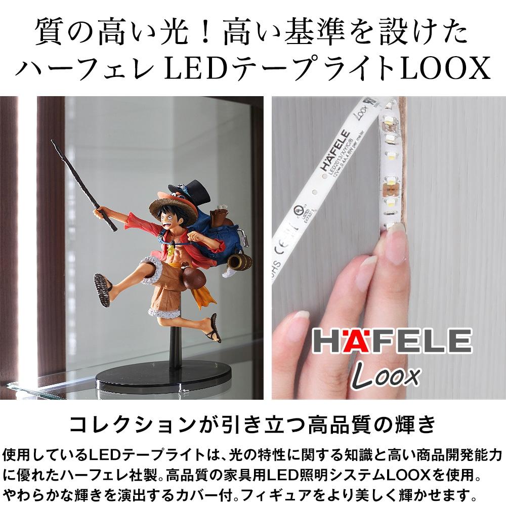 質の高い光!高い基準を設けたハーフェレ LEDテープライトLOOX。コレクションが引き立つ高品質の輝き。使用しているLEDテープライトは、光の特性に関する知識と高い商品開発能力に優れたハーフェレ社製。高品質の家具用LED照明システムLOOXを使用。やわらかな輝きを演出するカバー付。フィギュアをより美しく輝かせます。