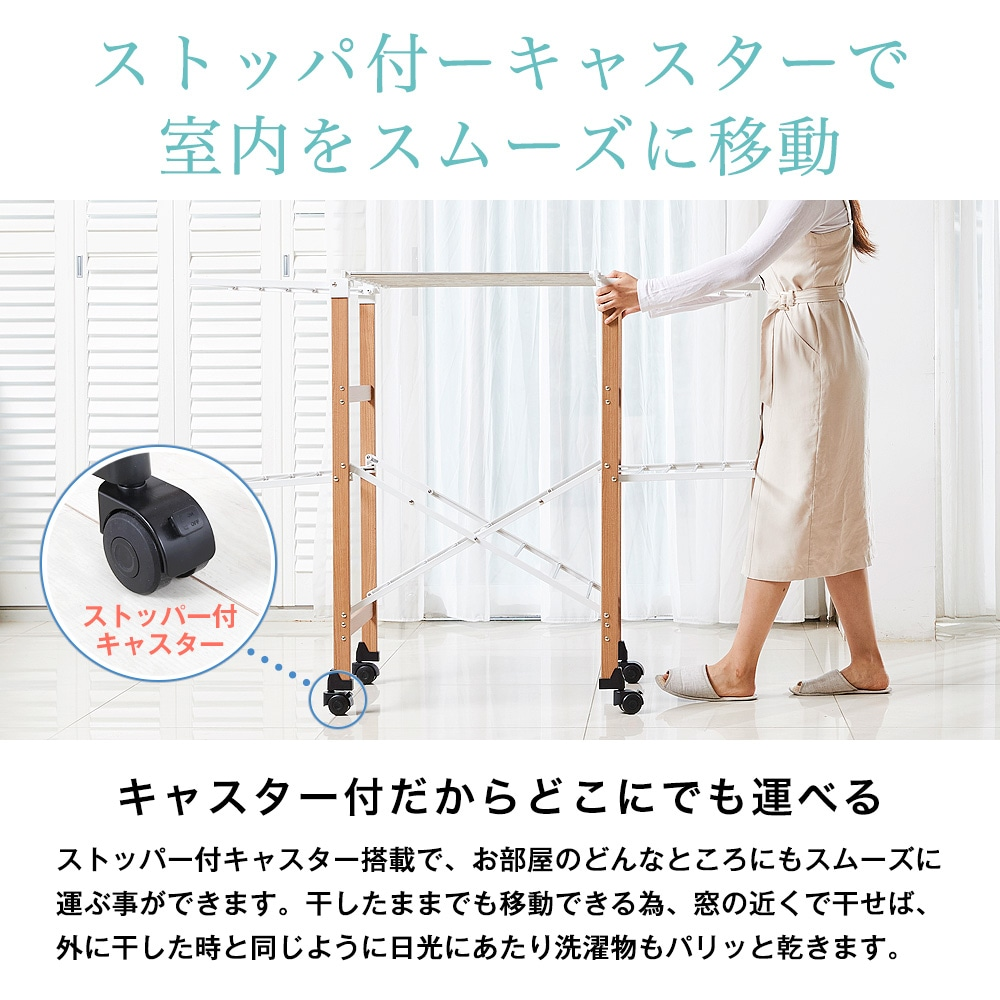 ストッパ付ーキャスターで室内をスムーズに移動。干したままでも移動できる為、窓の近くで干せば、外に干した時と同じように日光にあたり洗濯物もパリッと乾きます。