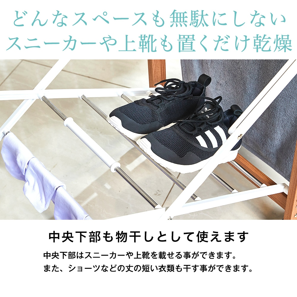 どんなスペースも無駄にしないスニーカーや上靴も置くだけ乾燥。中央下部はスニーカーや上靴を載せる事ができます。また、ショーツなどの丈の短い衣類も干す事ができます。