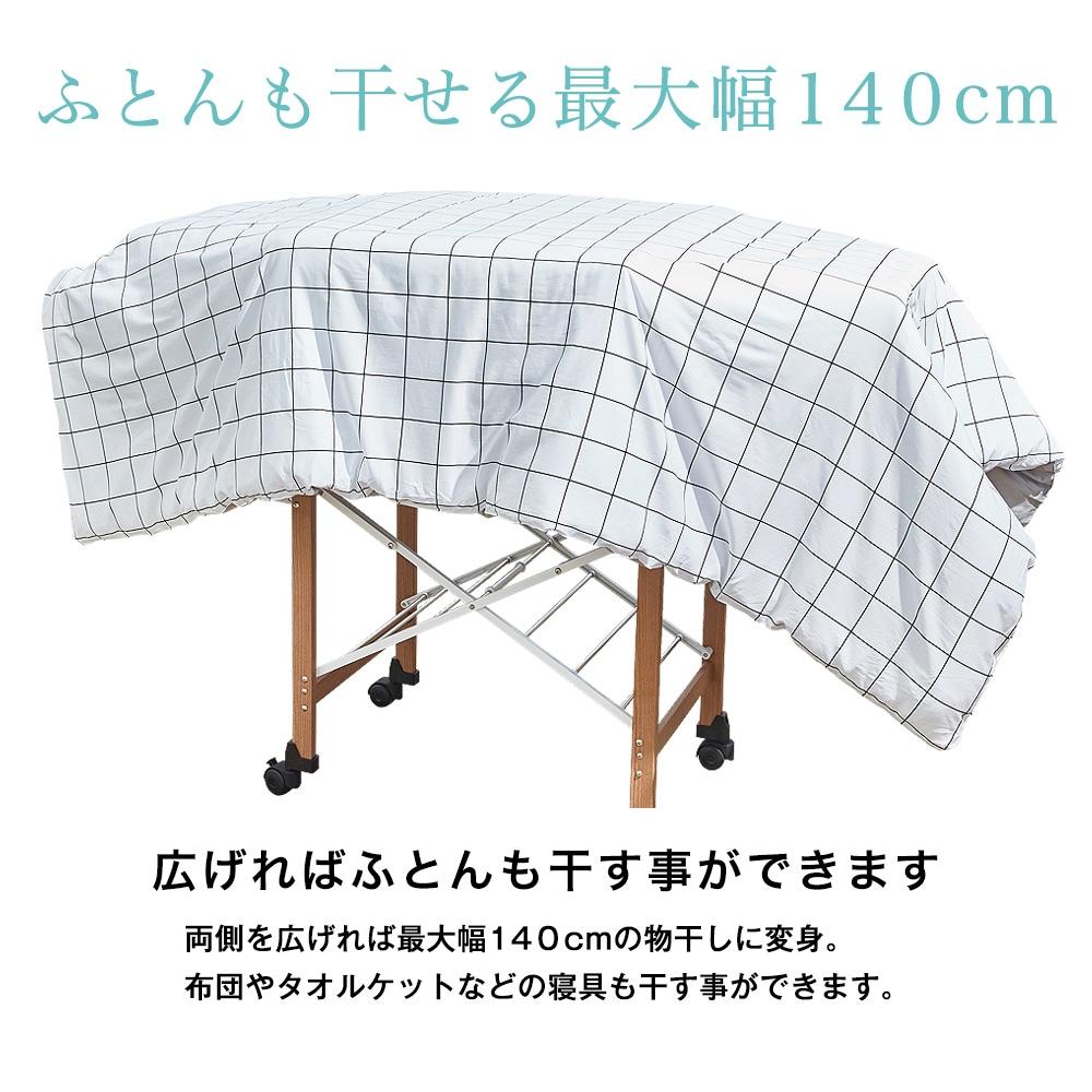 両側を広げれば最大幅140cmの物干しに変身。布団やタオルケットなどの寝具も干す事ができます。