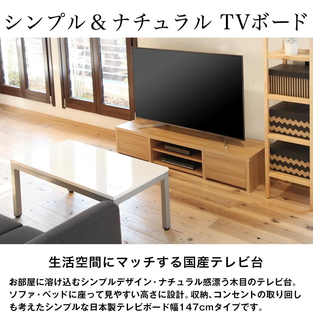 シンプル&ナチュラルTVボード。生活空間にマッチする国産テレビ台。お部屋に溶け込むシンプルデザイン・ナチュラル感漂う木目のテレビ台。ソファ・ベッドに座って見やすい高さに設計。収納、コンセントの取り回しも考えたシンプルな日本製テレビボード幅147cmタイプです。