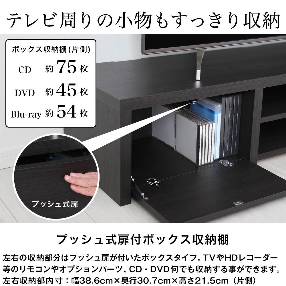 テレビ周りの小物もすっきり収納。プッシュ扉付ボックス収納棚。左右の収納部分はプッシュ扉が付いたボックスタイプ。TVやHDレコーダー等のリモコンやオプションパーツ、CD・DVD何でも収納する事ができます。
