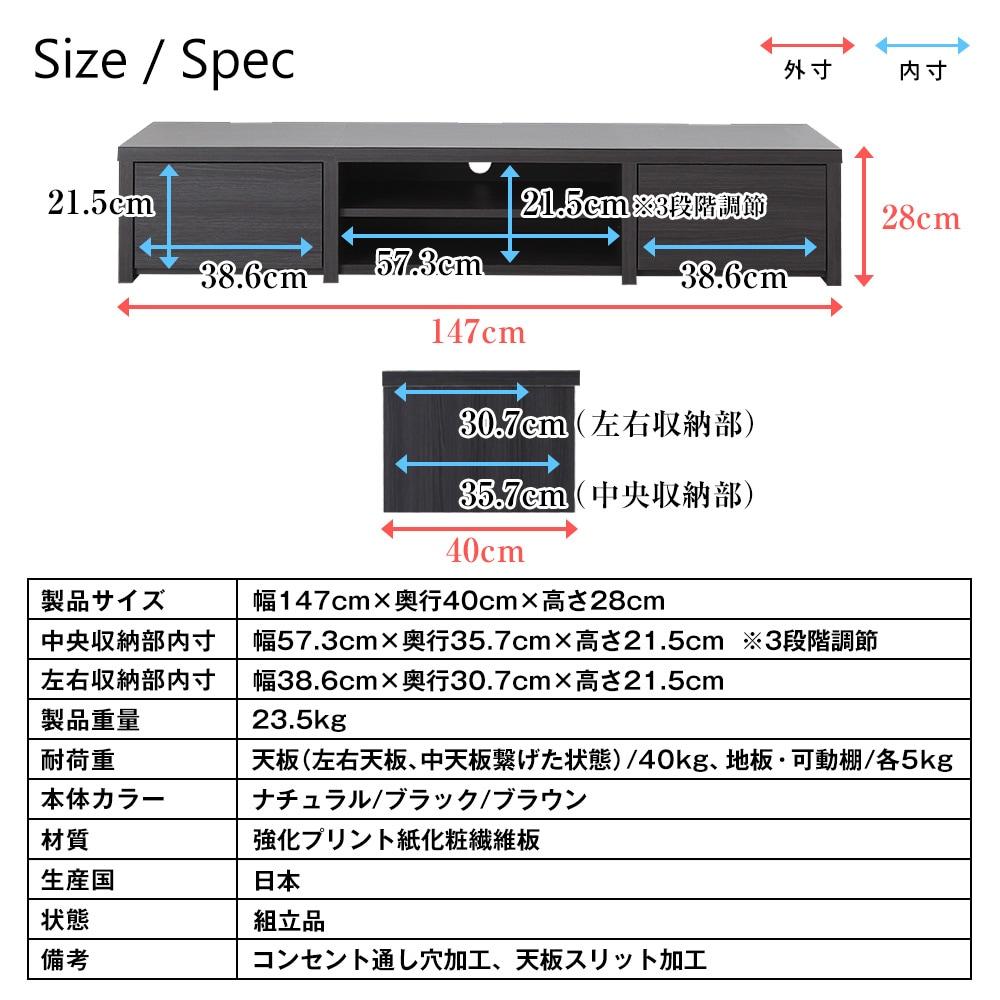 日本製 幅147cmテレビ台 -マニ- 幅147cm×奥行40cm×高さ28cm ローボード KTV-147 製品仕様
