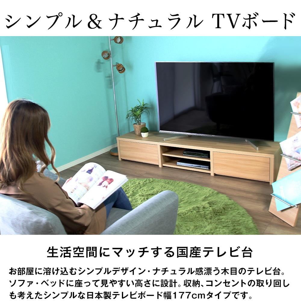 シンプル&ナチュラルTVボード。生活空間にマッチする国産テレビ台。お部屋に溶け込むシンプルデザイン・ナチュラル感漂う木目のテレビ台。ソファ・ベッドに座って見やすい高さに設計。収納、コンセントの取り回しも考えたシンプルな日本製テレビボード幅177cmタイプです。