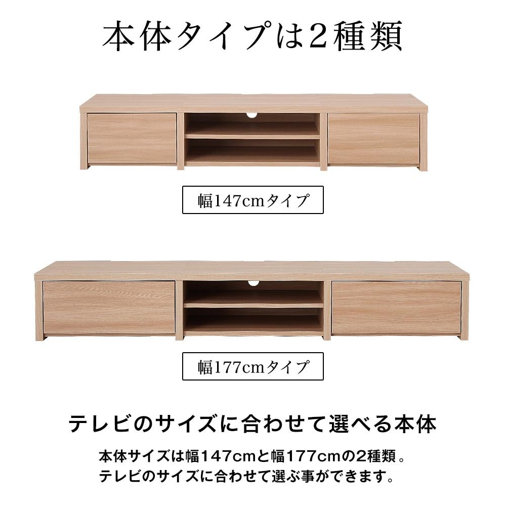 本体タイプは2種類。テレビのサイズに合わせて選べる本体。本体サイズは幅147cmと幅177cmの2種類。 レビのサイズに合わせて選ぶ事ができます。