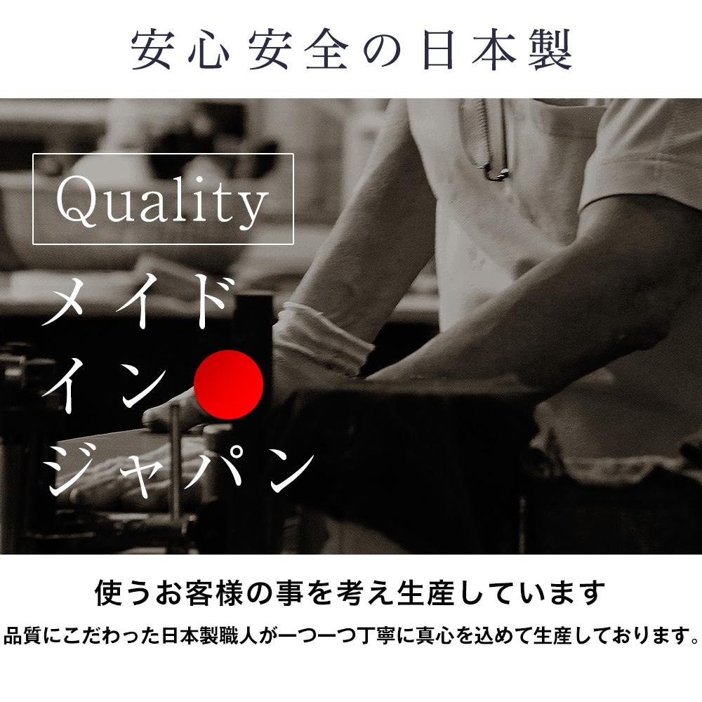 安心安全の日本製。使うお客様の事を考え生産しています。品質にこだわった日本製。職人が一つ一つ丁寧に真心を込めて生産しております。