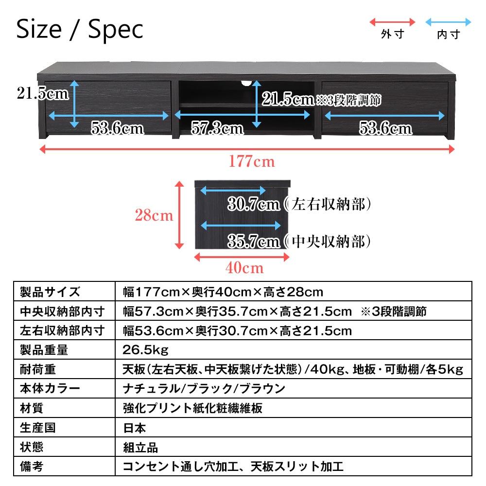 日本製 幅177cmテレビ台 -マニ- 幅177cm×奥行40cm×高さ28cm ローボード KTV-177 製品仕様