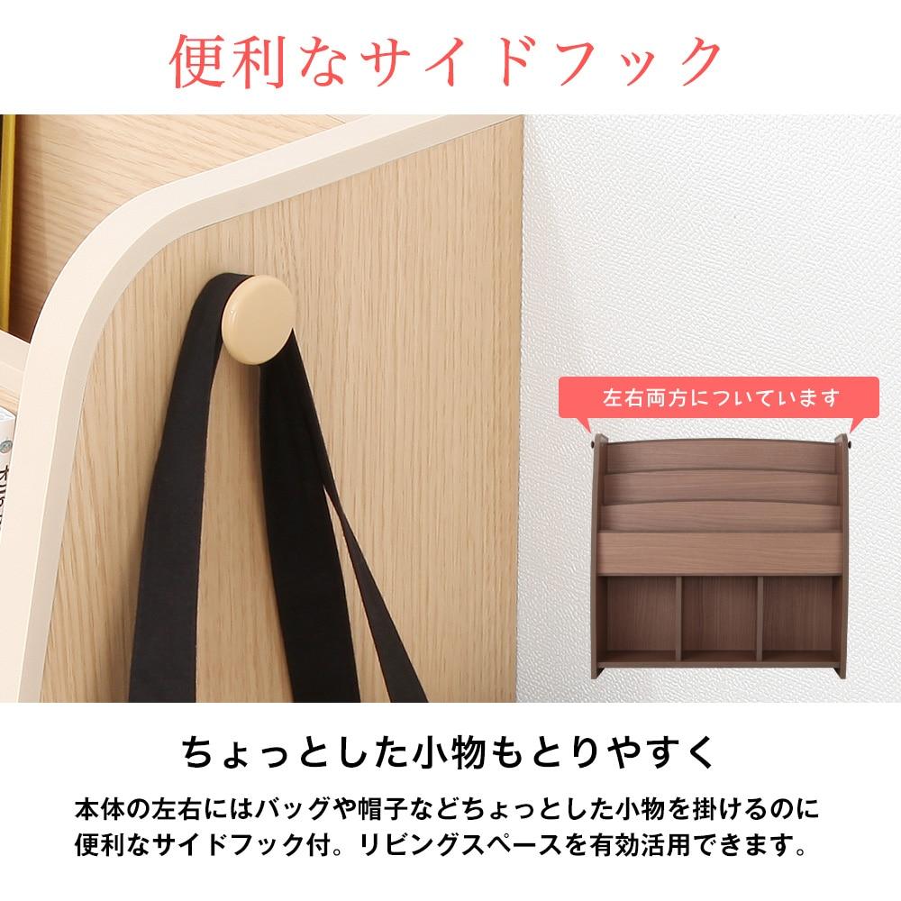 ちょっとした小物もとりやすい便利なサイドフック。本体の左右にはバッグや帽子などちょっとした小物を掛けるのに便利なサイドフック付。リビングスペースを有効活用できます。