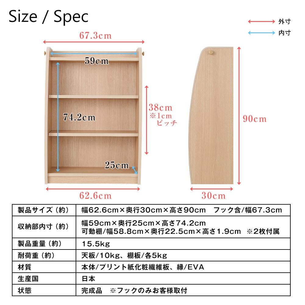 リヴル ブックシェルフ(1cmピッチ本棚) 幅63cm LON-E63 製品仕様