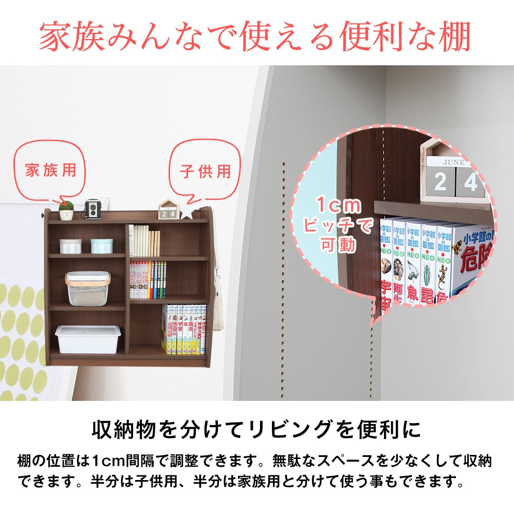 本や小物 サイズにあわせて調整。家族みんなで使える便利な棚。棚の位置は1cm間隔で調整できます。サイズが異なる絵本もキレイに収納。 小物も無駄なスペースを少なくして収納できます。リビングを広々と有効活用。半分は子供用、半分は家族用と分けて使う事もできます。