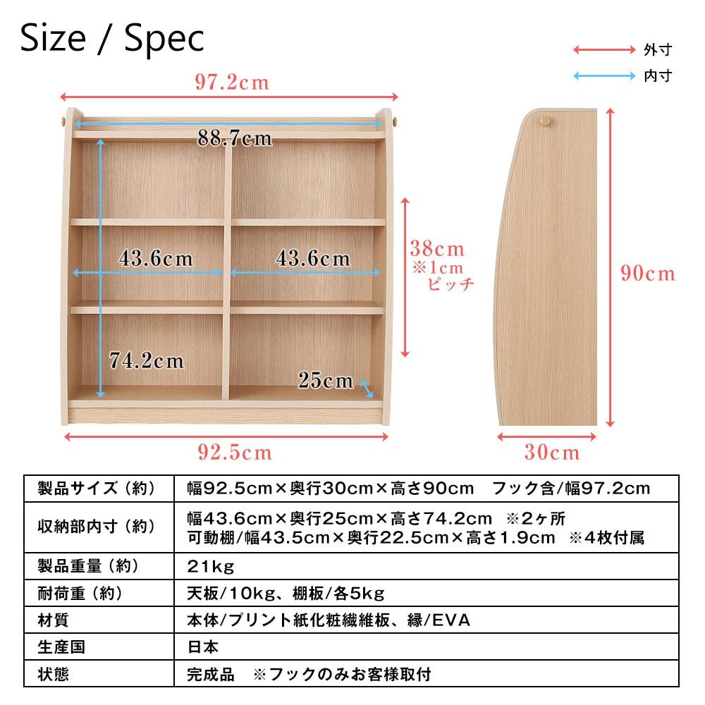 リヴル ブックシェルフ(1cmピッチ本棚) 幅93cm LON-E93 製品仕様