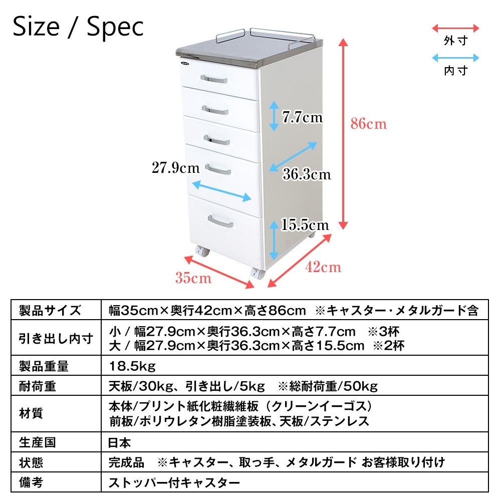 マルチキャビネット 幅35cm×奥行42cm ショートタイプ 製品仕様